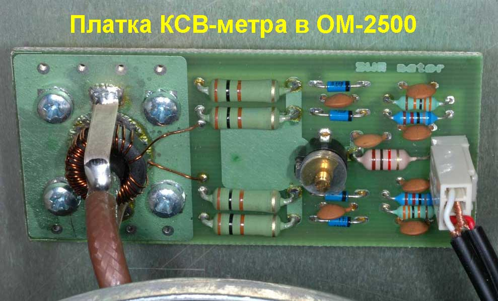 Платка КСВ-метра в ОМ-2500