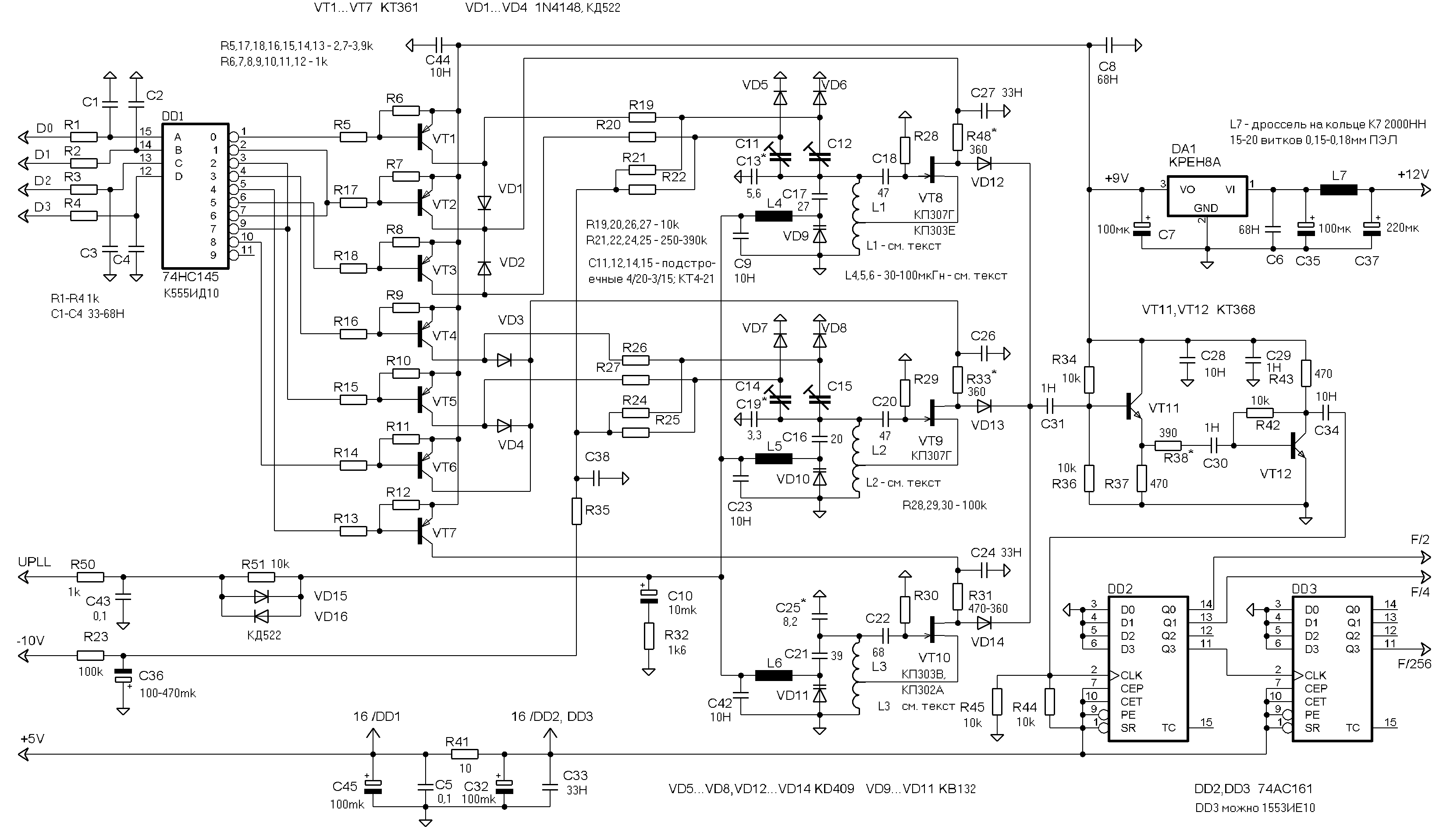 Схемы трансивера ut2fw.